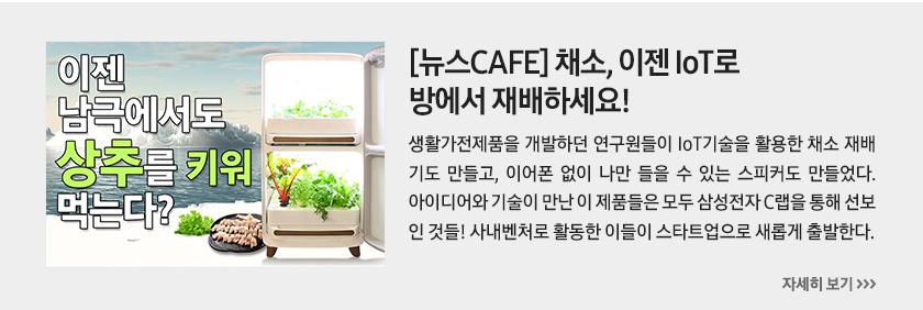 [뉴스CAFE] 채소, 이젠 IoT로 방에서 재배하세요!, 생활가전제품을 개발하던 연구원들이 IoT기술을 활용한 채소 재배기도 만들고, 이어폰 없이 나만 들을 수 있는 스피커도 만들었다. 아이디어와 기술이 만난 이 제품들은 모두 삼성전자 C랩을 통해 선보인 것들! 사내벤처로 활동한 이들이 스타트업으로 새롭게 출발한다.