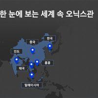 [인포그래픽] 세계 속 삼성 오닉스 시네마 LED 스크린