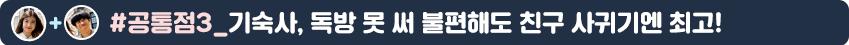 #공통점3_기숙사, 독방 못 써 불편해도 친구 사귀기엔 최고!
