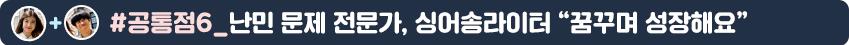 """#공통점6_난민 문제 전문가, 싱어송라이터 """"꿈꾸며 성장해요"""""""