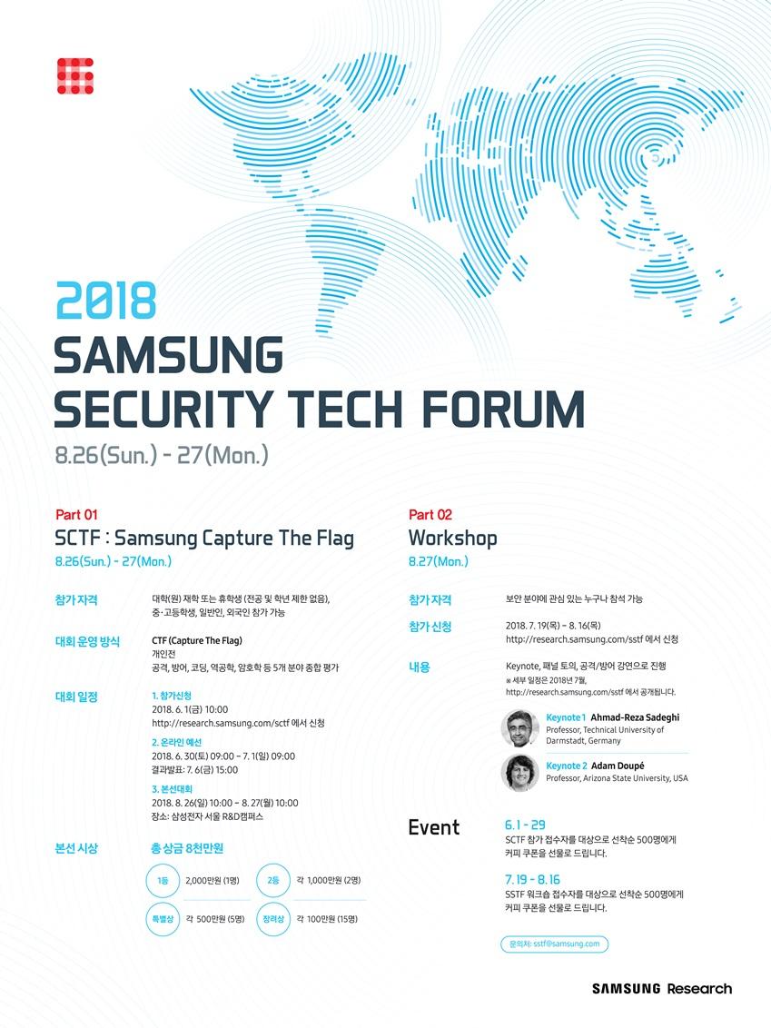 제 2회 '삼성전자 보안기술 포럼'참가자 모집