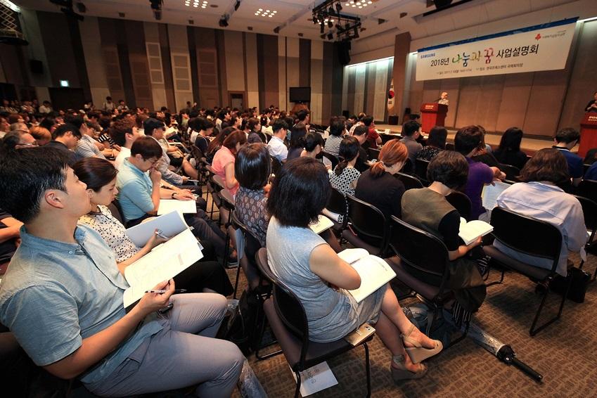 제 2회 '나눔과 꿈' 사업설명회에 비영리단체 관계자들이 참석해 설명을 듣고 있다.
