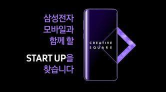 삼성전자, 모바일 스타트업 인큐베이션 프로그램 '크리에이티브 스퀘어' 참가 모집