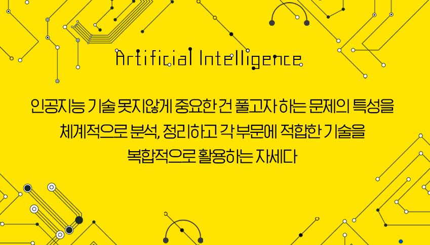 인공지능 기술 못지않게 중요한 건 풀고자 하는 문제의 특성을 체계적으로 분석, 정리하고 각 부문에 적합한 기술을 복합적으로 활용하는 자세다
