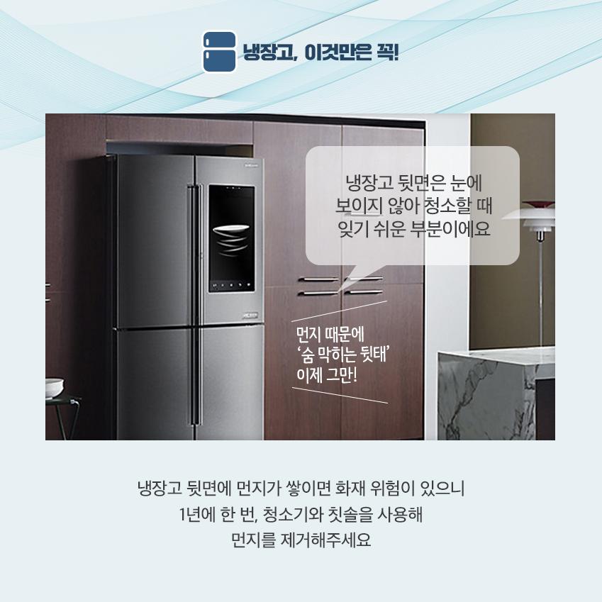 냉장고 뒷면은 눈에 보이지 않아 청소할 때 잊기 쉬운 부분이에요. 냉장고 뒷면에 먼지가 쌓이면 화재 위험이 있으니 1년에 한 번, 청소기와 칫솔을 사용해 먼지를 제거해주세요