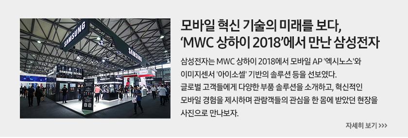 모바일 혁신 기술의 미래를 보다, MWC 상하이 2018에서 만난 삼성전자, 삼성전자는 MWC 상하이 2018에서 모바일 AP '엑시노스'와 이미지센서 '아이소셀' 기반의 솔루션 등을 선보였다. 글로벌 고객들에게 다양한 부품 솔루션을 소개하고, 혁신적인 모바일 경험을 제시하며 관람객들의 관심을 한 몸에 받았던 현장을 사진으로 만나보자.