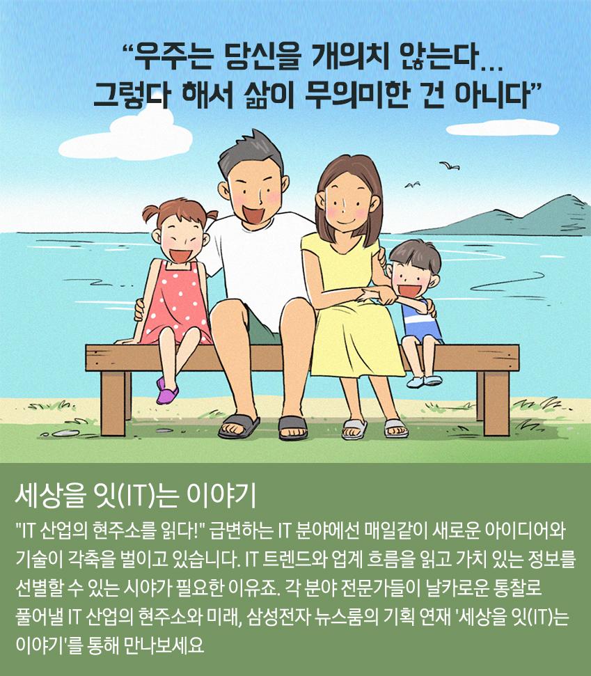 바닷가 앞에서 환히 웃고 있는 가족