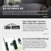 [뉴스레터 311호] 잠 못 이루는 초열대야! '꿀잠' 위한 무풍 꿀팁