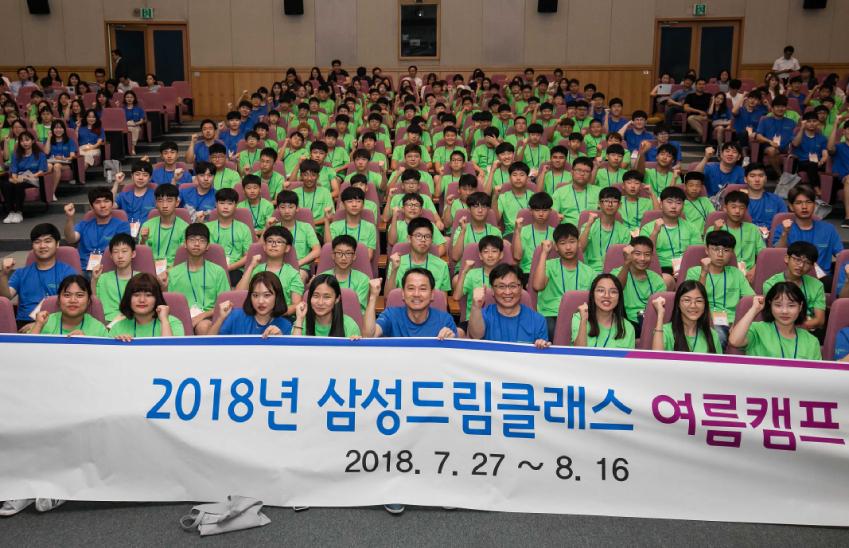 삼성은 27일 전국 6개 대학에서 중학생 1641명이 참여하는 '2018년 삼성드림클래스 여름캠프' 환영식를 갖고, 본격적인 합숙 교육에 들어갔다. 사진은 수원에서 열린 환영식에 참석한 학생들과 강사들의 모습