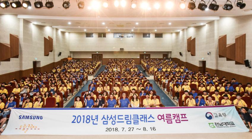 삼성은 27일 전국 6개 대학에서 중학생 1641명이 참여하는 '2018년 삼성드림클래스 여름캠프' 환영식을 갖고, 본격적인 합숙 교육에 들어갔다. 사진은 전남대에서 열린 환영식에 참석한 학생들과 강사들의 모습