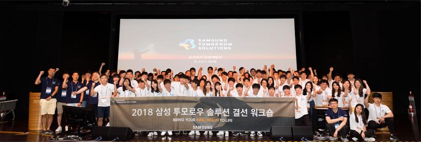 삼성투모로우솔루션 결선 진출 20팀