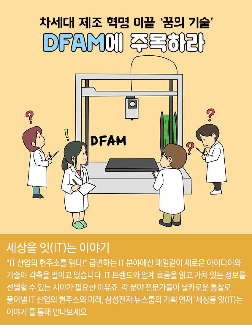 차세대 제조 혁명이끌 '꿈의 기술' DFAM에 주목하라 세상을 잇(IT)는 이야기 /