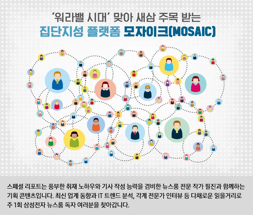 '워라밸 시대' 맞아 새삼 주목 받는 집단지성 플랫폼 모자이크(MOSAIC)