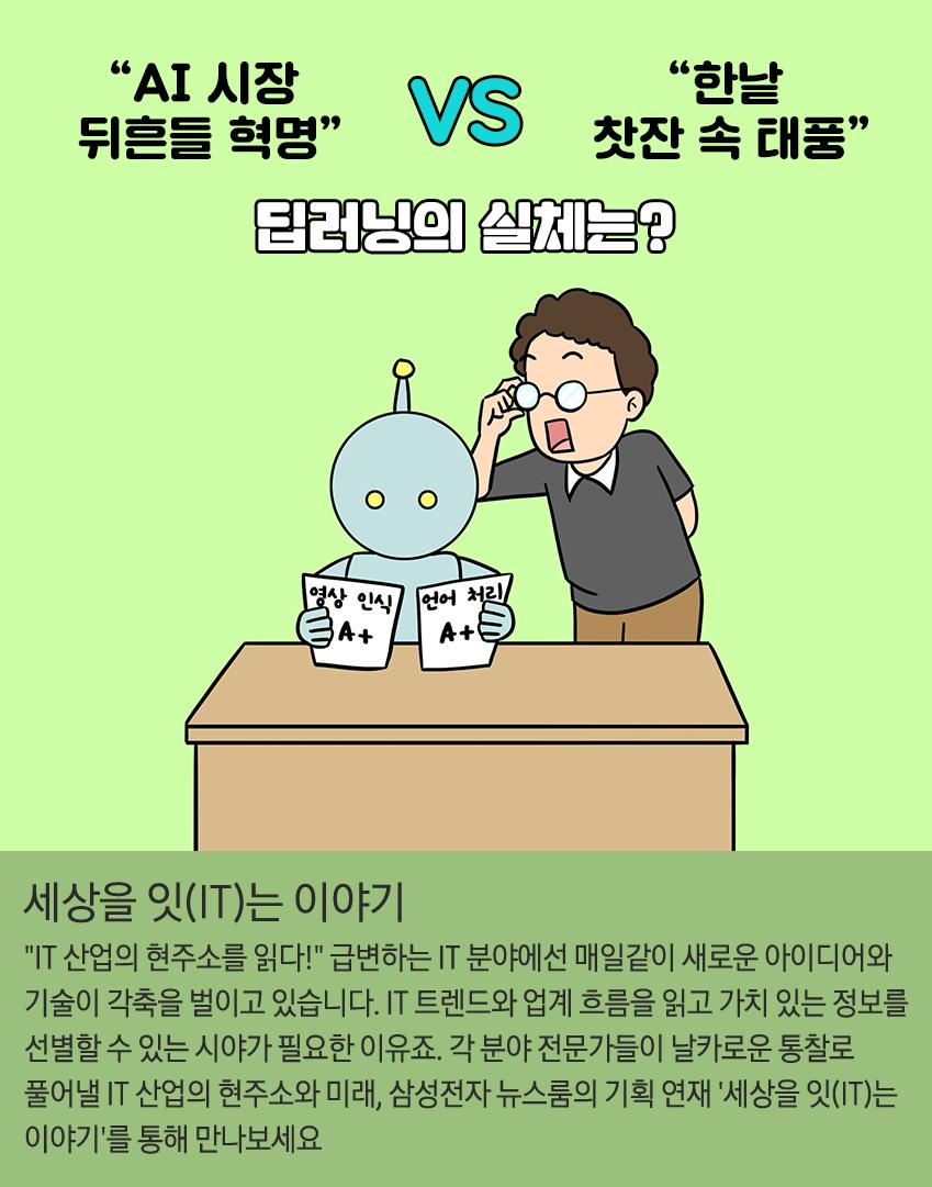 """""""AI 시장 뒤흔들 혁명"""" VS """"한낱 찻잔 속 태풍""""… 딥러닝의 실체는?"""