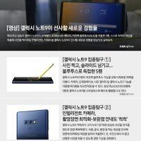 [뉴스레터 314호] 블루투스 품은 S펜에 최고 성능까지, '갤럭시 노트9' 전격 공개