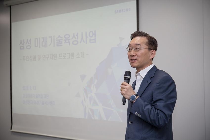 삼성 미래기술육성사업 기자간담회에서 장재수 삼성 미래기술육성센터장(전무)이 발표를 하고 있다.