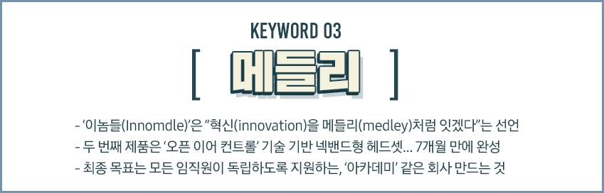 """사명 '이놈들(Innomdle)'은 """"혁신(innovation)을 메들리(medley)처럼 잇겠다""""는 선언 두 번째 제품은 '오픈 이어 컨트롤' 기술 기반 넥밴드형 헤드셋… 7개월 만에 완성 최종 목표는 모든 임직원이 독립하도록 지원하는, '아카데미' 같은 회사 만드는 것"""