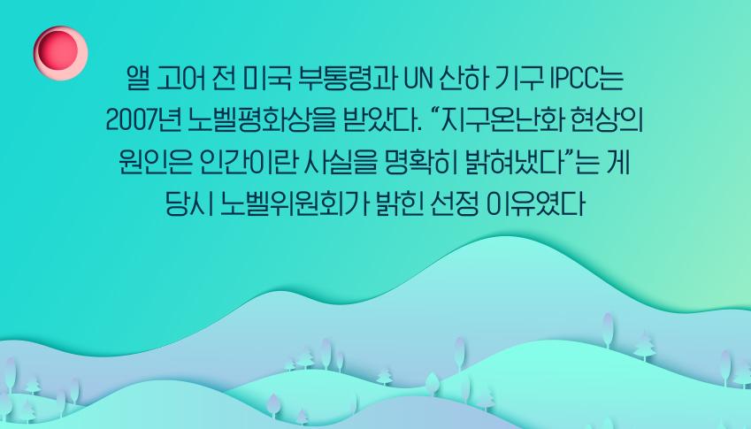 """앨 고어 전 미국 부통령과 UN 산하 기구 IPCC는 2007년 노벨평화상을 받았다. """"지구온난화 현상의 원인은 인간이란 사실을 명확히 밝혀냈다""""는 게 당시 노벨위원회가 밝힌 선정 이유였다"""