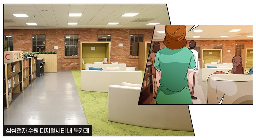 삼성전자 수원 디지털시티 내 북카페