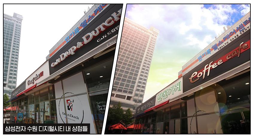 삼성전자 수원 디지털시티 내 상점들