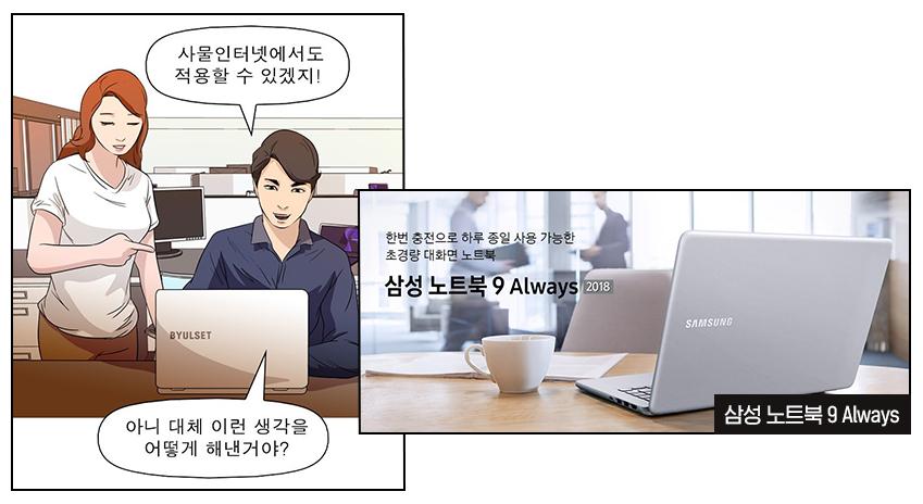 삼성 노트북 9 Always