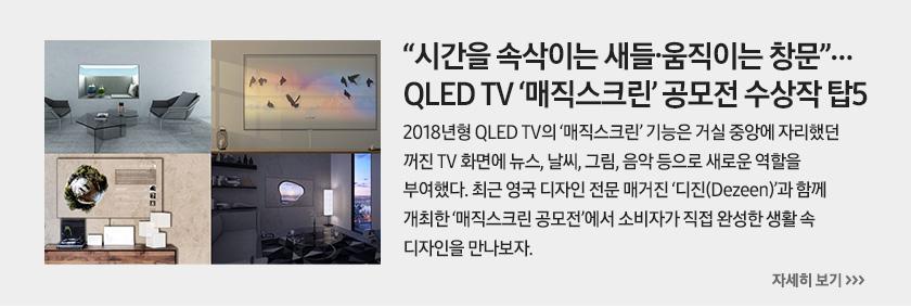 """""""시간을 속삭이는 새들∙움직이는 창문""""… QLED TV '매직스크린' 공모전 수상작 탑5, 2018년형 QLED TV의 '매직스크린' 기능은 거실 중앙에 자리했던 꺼진 TV 화면에 뉴스, 날씨, 그림, 음악 등으로 새로운 역할을 부여했다. 최근 영국 디자인 전문 매거진 '디진(Dezeen)'과 함께 개최한 '매직스크린 공모전'에서 소비자가 직접 완성한 생활 속 디자인을 만나보자."""