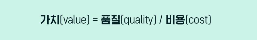 가치(value)=품질(quality)/비용(cost)