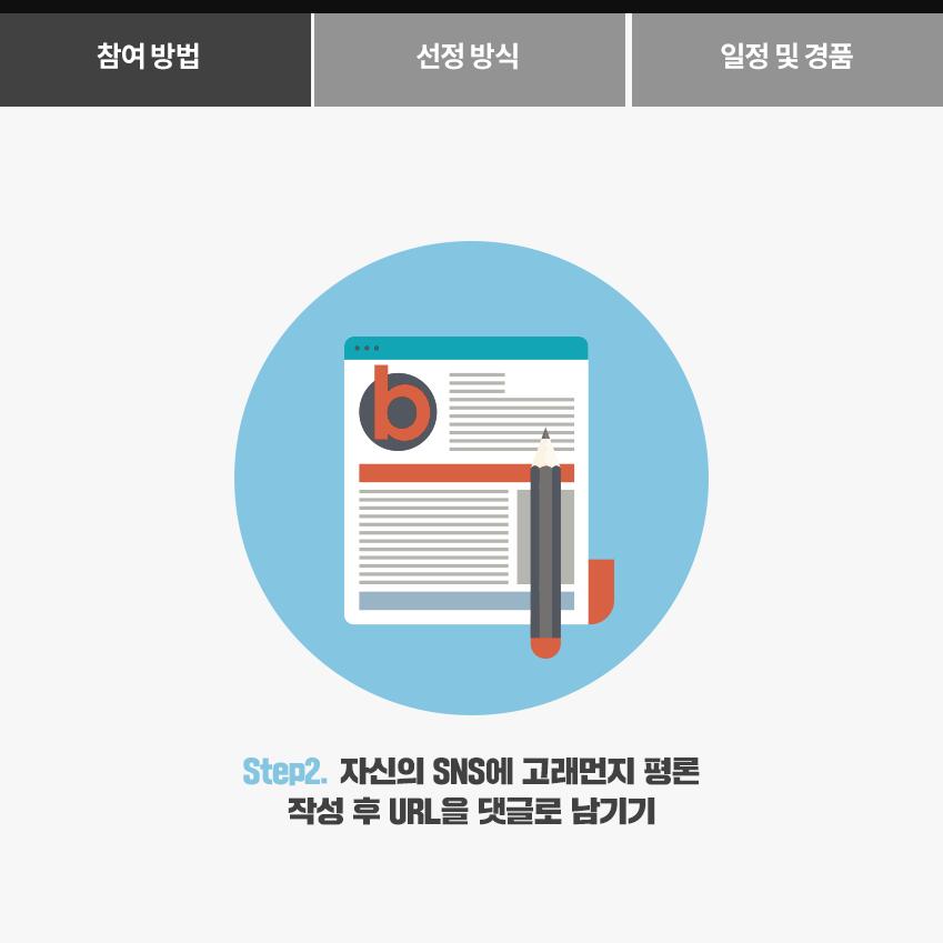 참여방법 / 선정방식/ 일정 및 경품 Step2. 자신의 SNS에 고래먼지 평론 작성후 URL을 댓글로 남기기