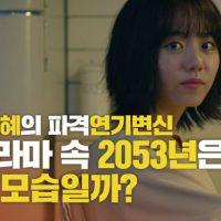 [뉴스CAFE] 웹드라마 <고래먼지> 제작발표회에선 어떤 일이?