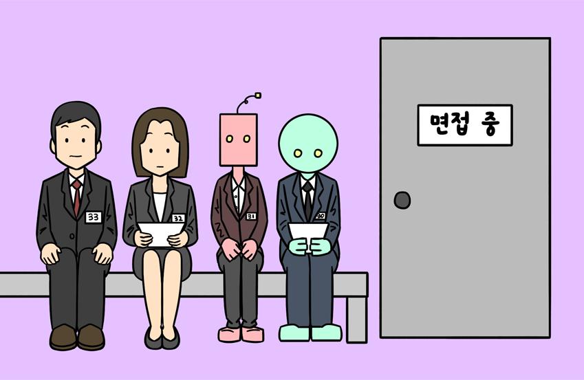 면접보고 있는 인공지능과 사람