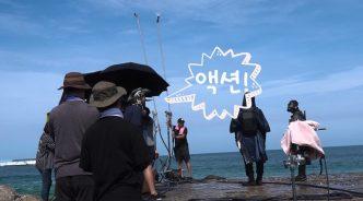 """""""푸른 바다를 찾아서"""" <고래먼지> 촬영 현장 마지막 이야기"""