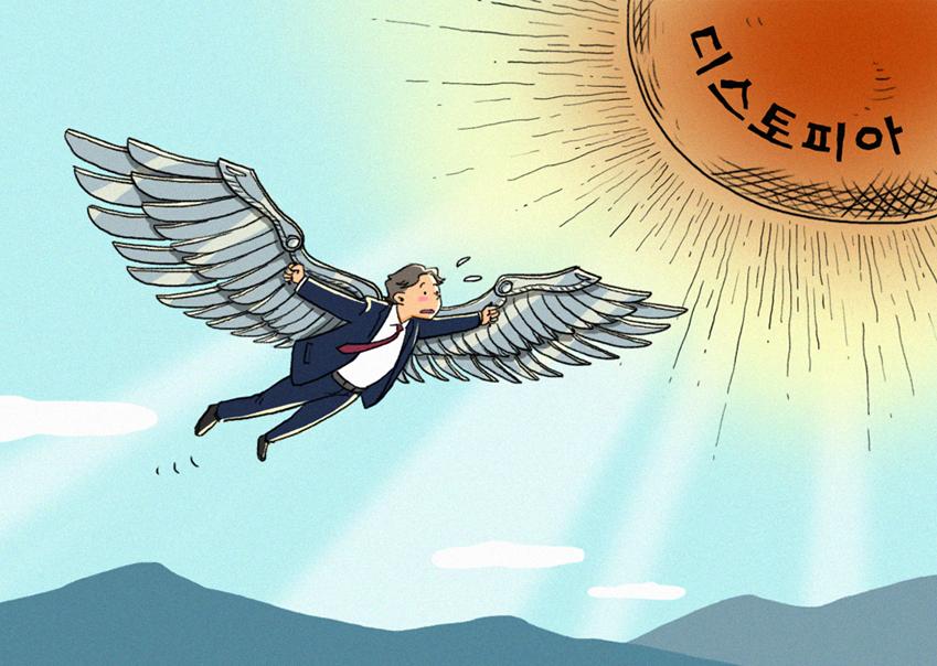 밀랍날개를 달고 날아가는 사람