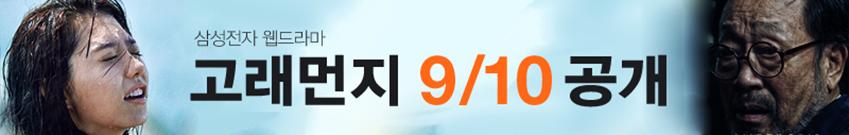 삼성전자 웹드라마 고래먼지 9/10 공개