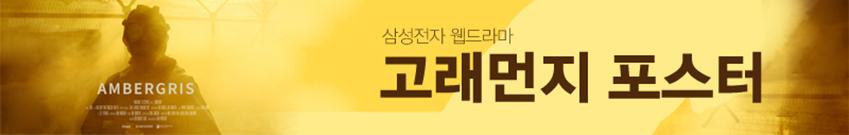 삼성전자 웹드라마 고래먼지 포스터