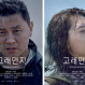 삼성전자 웹드라마 '고래먼지' 메인 예고편 공개
