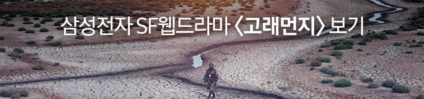 삼성전자 SF웹드라마 <고래먼지> 보기