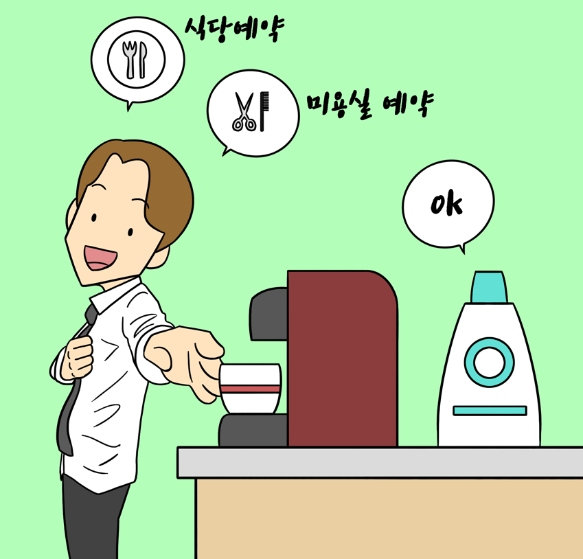 사람의 일을 도와주는 ai / 식당 예약 / 미용실 예약 / ok