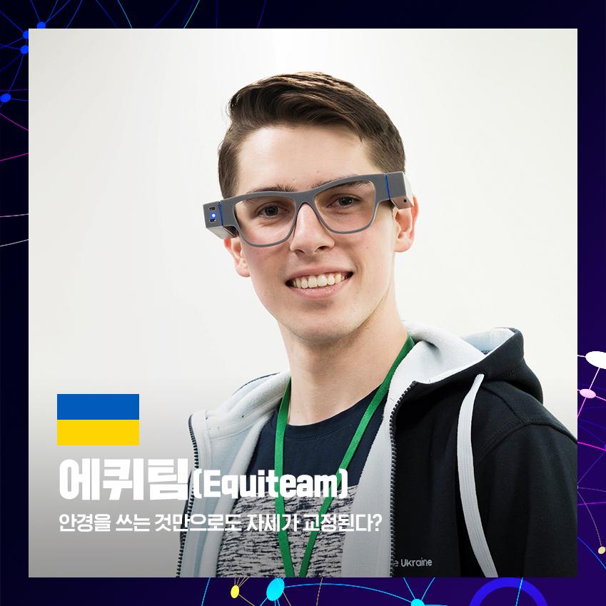 에퀴팀(Equiteam) 안경을 쓰는 것만으로도 자세가 교정된다?