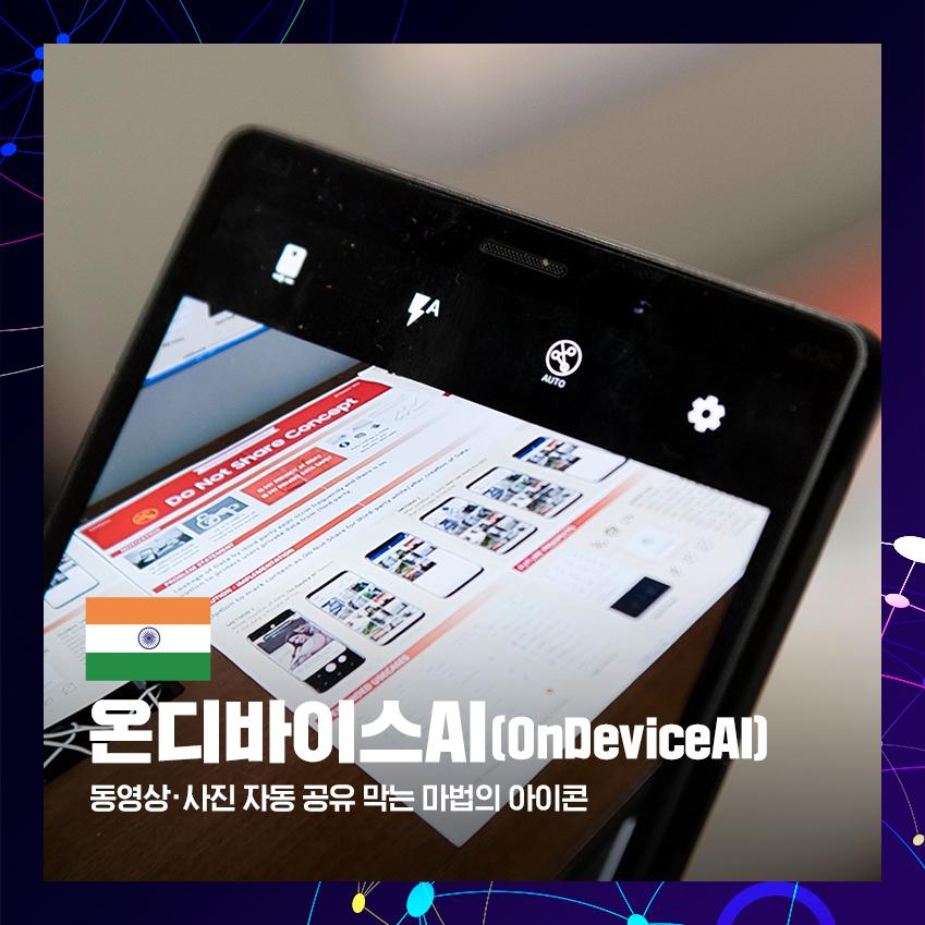온디바이스 AI OnDeviceAI Do Not Share! 동영상·사진 자동 공유 막는 마법의 아이콘