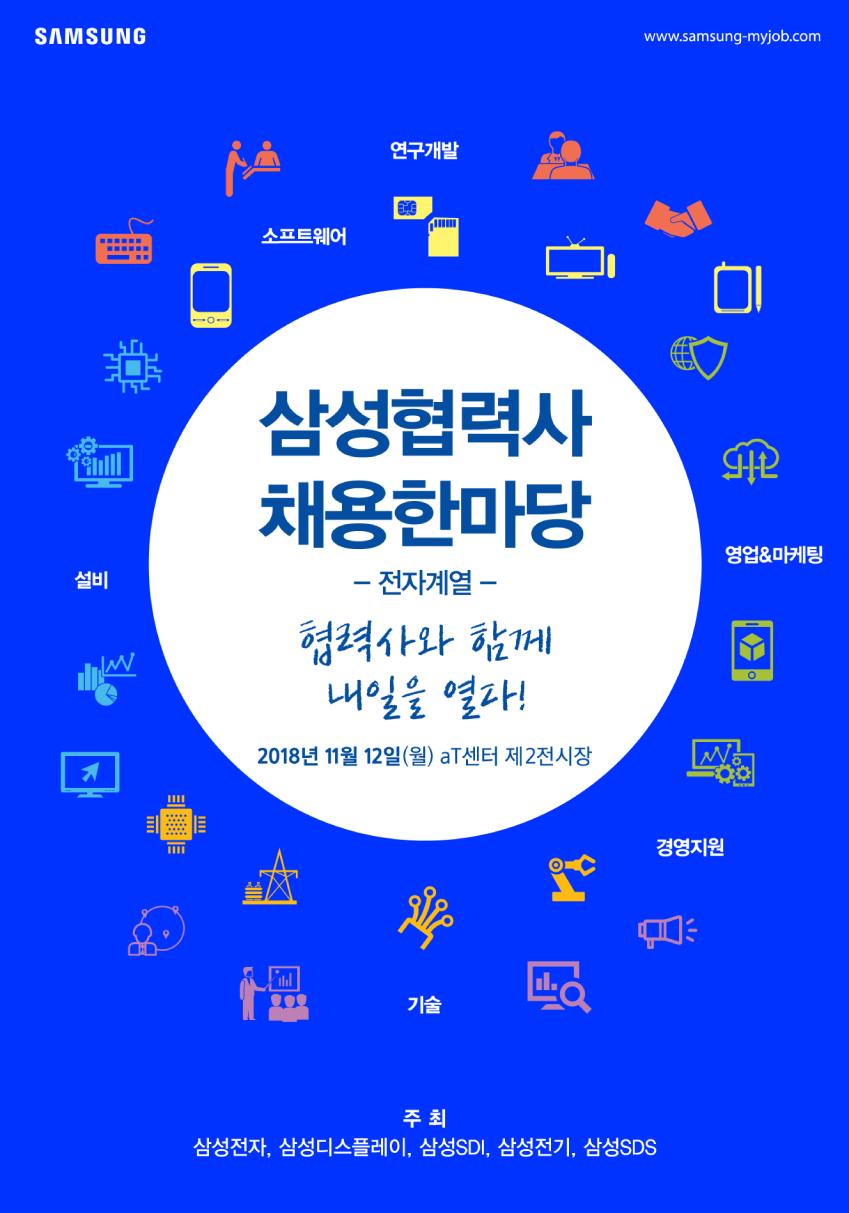삼성전자 협력사 채용 한마당 포스터