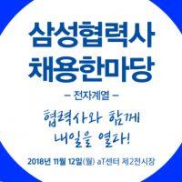 삼성전자, 다음달 12일 '협력사 채용 한마당' 연다