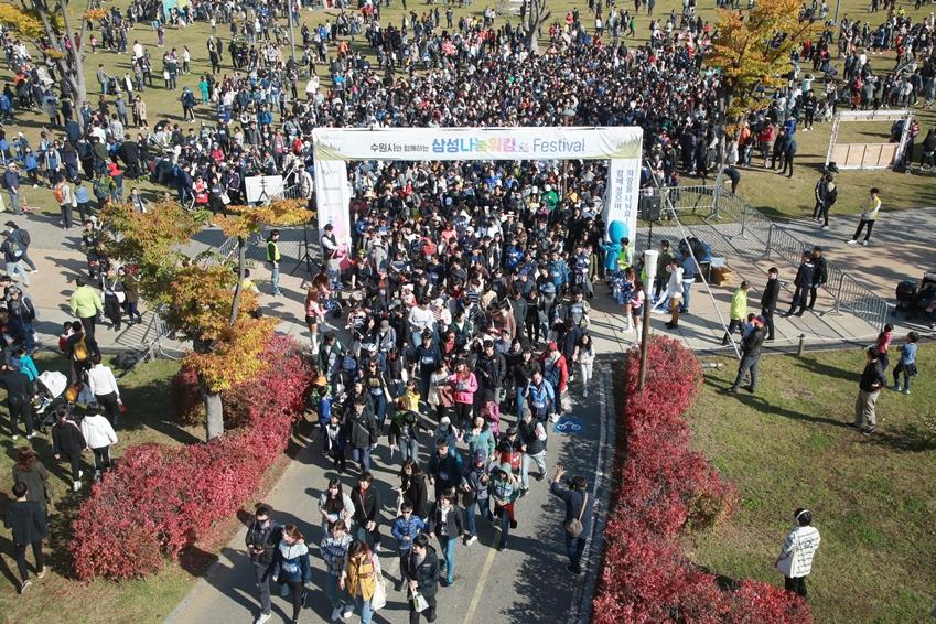 10월 20일 수원 광교호수공원에서 열린 '삼성 나눔워킹 페스티벌'에 수원 시민, 삼성전자 임직원 등 약 1만여명이 참여했다.