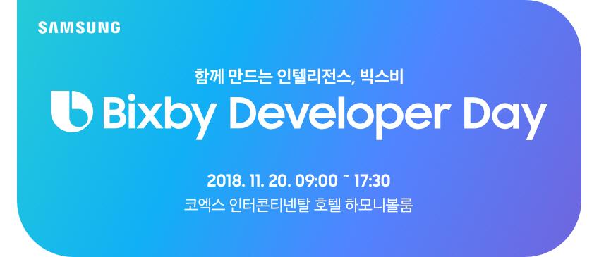SAMSUNG 함께 만드는 인텔리전스, 빅스비. Bixby Developer Day. 2018. 11. 20. 09:00 ~ 17:30. 코엑스 인터콘티넨탈 호텔 하모니볼룸
