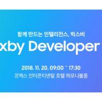 삼성전자, '빅스비 개발자데이' 11월 서울에서 개최