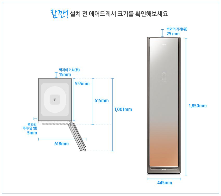 잠깐 ! 설치 전 에어드레서 크기를 확인해보세요. 벽과의 거리(뒤) 15mm / 벽과의 거리(양 옆) 5mm / 618mm / 615mm / 1,001mm / 벽과의 거리(위) 25mm / 1850mm / 445mm