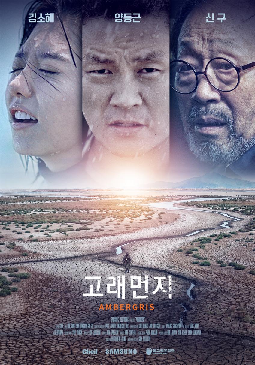 고래먼지 메인 포스터