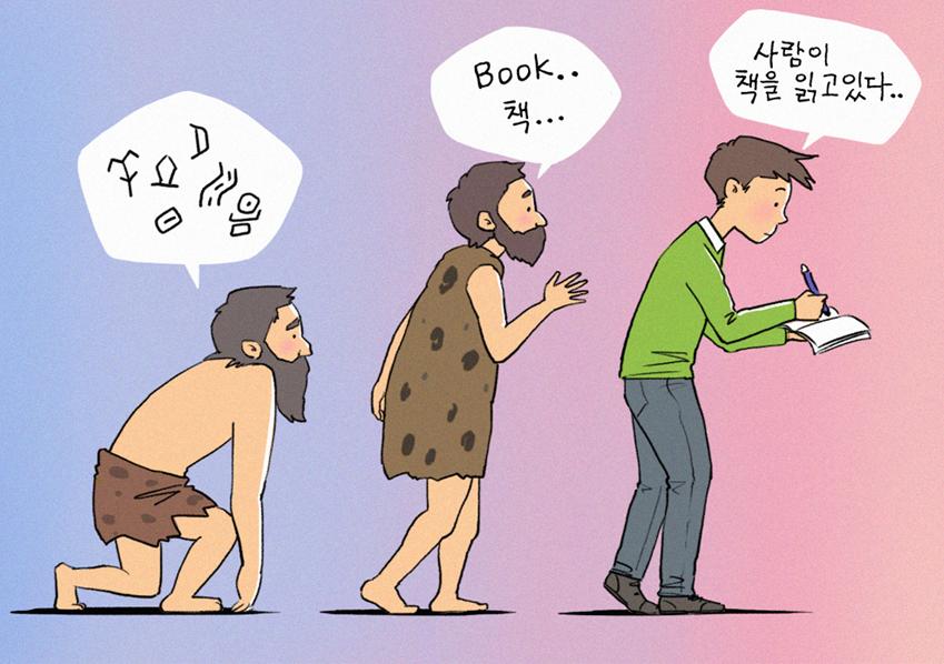 언어를 통해 도약하는 인류의 모습을 3단계로 표현