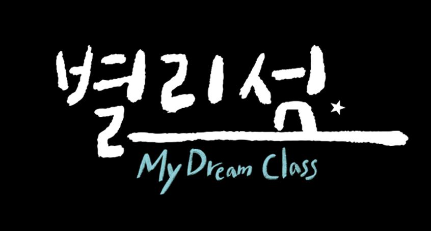 별리섬 mydreamclass