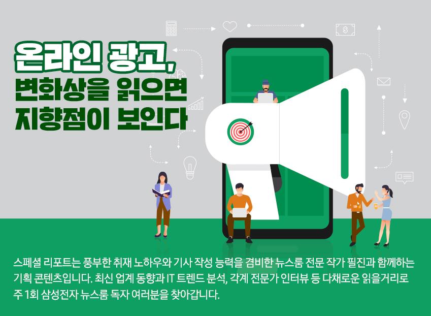 온라인 광고, 변화상을 읽으면 지향점이 보인다