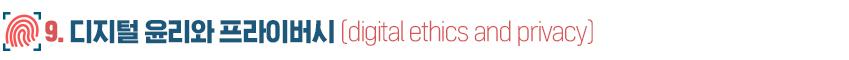 디지털 윤리와 프라이버시(digital ethics and privacy)